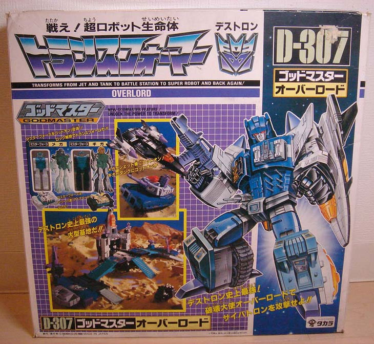 """""""must have"""" figure - Page 2 Masterforce-overlord"""